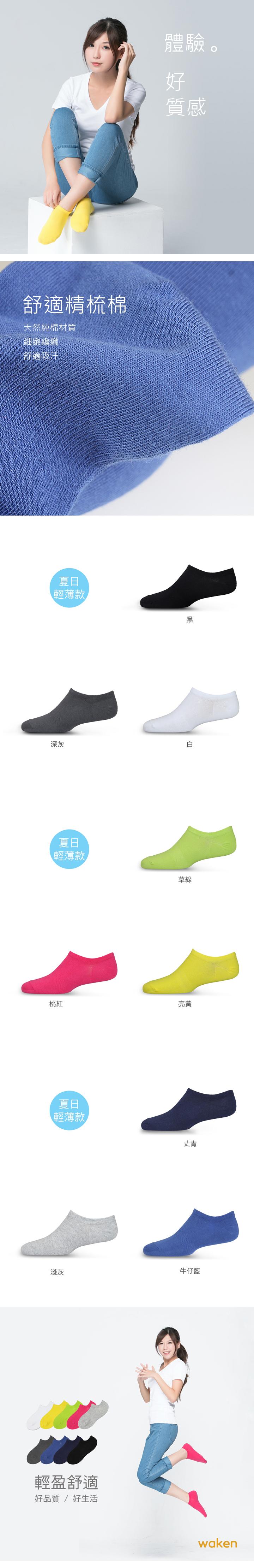 Waken精梳棉純色細針船型襪 / 襪子 / 女襪 男襪 薄襪